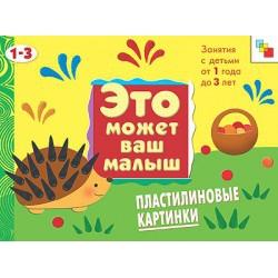 ЭМВМ Пластилиновые картинки . Художественный альбом для занятий с детьми 1-3 лет