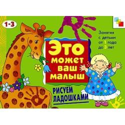 ЭМВМ. Рисуем ладошками. Художественный альбом для занятий с детьми 1-3 лет