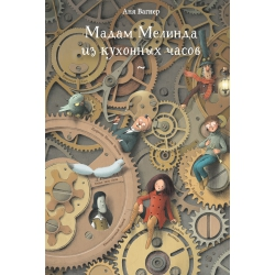 Мадам Мелинда из кухонных часов