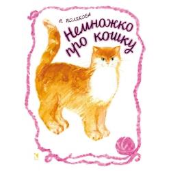Немножко про кошку ПОЛЯКОВА Н.