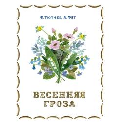 Весенняя гроза ФЕТ А., ТЮТЧЕВ Ф.