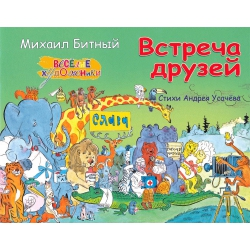 Встреча друзей УСАЧЕВ А.Д., БИТНЫЙ М.С.