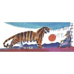 Глупый тигр.Тибетская народная сказка. ТРАУГОТ Г. А. В. худож.