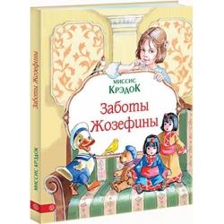 Заботы Жозефины Крэдок Миссис