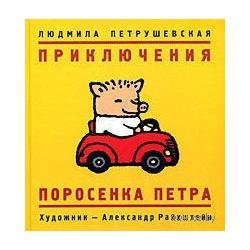 Приключения поросенка Петра Людмила Петрушевская