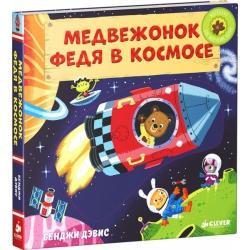 Тяни, толкай, крути, читай. Медвежонок Федя в космосе