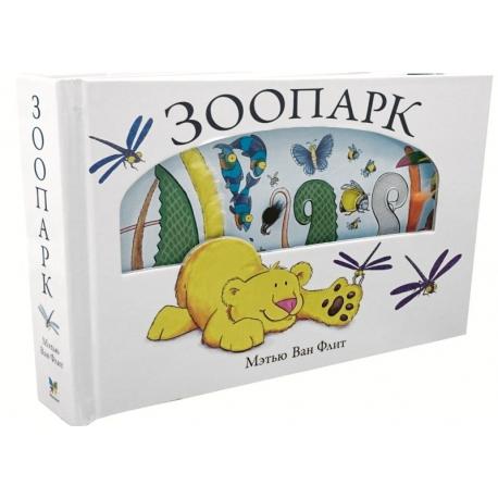 Зоопарк Мэтью Ван Флит