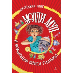 Молли Мун и волшебная книга гипноза. Книга 1