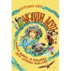 Молли Мун, Микки Минус и машина для чтения мыслей. Книга 4