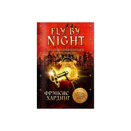 accounting fly by night
