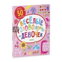 Веселые головоломки для девочек