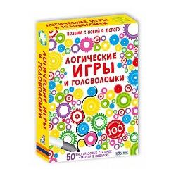 Асборн-карточки. Логические игры и головоломки