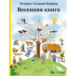 Весенняя книга Сюзанна Бернер
