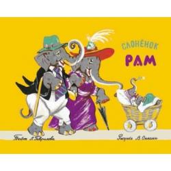 Слоненок Рам: стихотворение