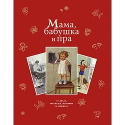 Мама, бабушка и пра: сб. стихов и рассказов