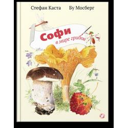Софи в мире грибов