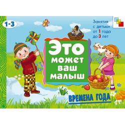 ЭМВМ. Времена года: Художественный альбом для занятий с детьми 1-3 лет.