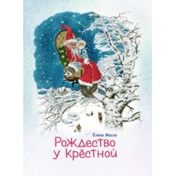 Рождество у крёстной. Правдивые истории и немножко волшебства