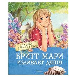 Бритт Мари изливает душу. Астрид Линдгрен