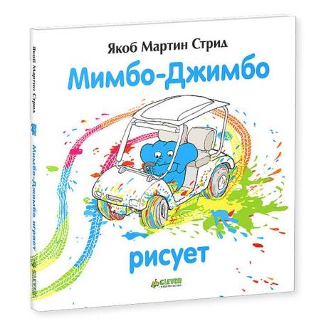 Мимбо-Джимбо рисует Стрид Якоб Мартин