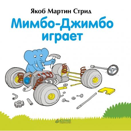 Мимбо-Джимбо играет Стрид Якоб Мартин