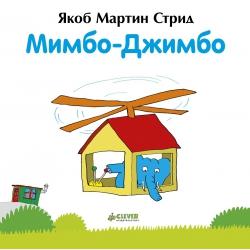Мимбо-Джимбо Стрид Якоб Мартин