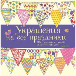 Украшения на все праздники Кассиль Л.