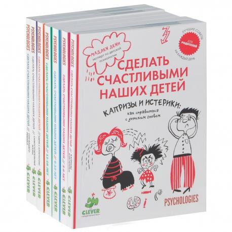 Комплект. Сделать счастливыми наших детей. (9 книг)