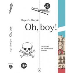 Oh, boy! Мари-Од Мюрай