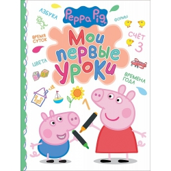 Свинка Пеппа.Мои первые уроки