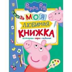 Свинка Пеппа.Моя любимая книжка