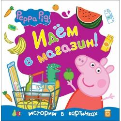 Свинка Пеппа. Идем в магазин!