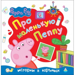Свинка Пеппа. Про маленькую Пеппу