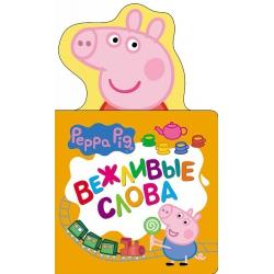 Свинка Пеппа. Вежливые слова (с вырубкой)