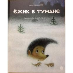 Ёжик в тумане (илл. Евгения Антоненкова). Сергей Козлов