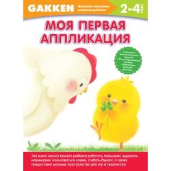 Gakken. 2+ Моя первая аппликация