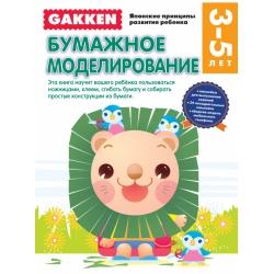 gakken-3-bumazhnoe-modelirovanie