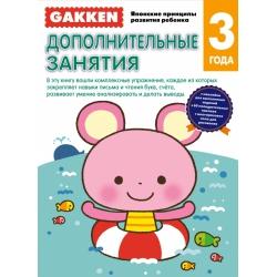 gakken-3-dopolnitel-nye-zanjatija