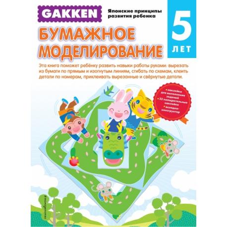 Gakken. 5+ Бумажное моделирование