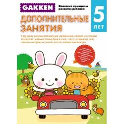 Gakken. 5+ Дополнительные занятия