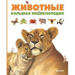 Животные. Большая энциклопедия Гравье-Бареддин Д.