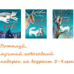 Комплект из 3-х книг про Котофеев Ольги Фадеевой