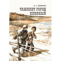 Ташкент-город хлебный НЕВЕРОВ А.С.