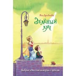 Зеленый луч. Веселые и добрые истории о чудесах ДРОБЖЕВА Я.