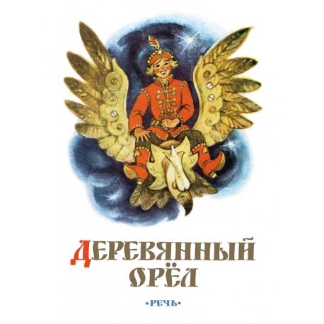 Деревянный орёл, русская народная сказка
