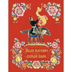 Иван-царевич и серый волк ТОЛСТОЙ А.
