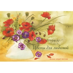 Цветы для любимой. КИРДИЙ В.