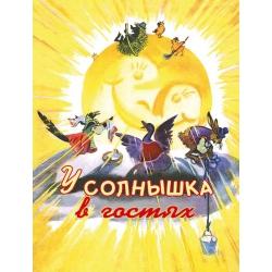 У солнышка в гостях Словацкая народная сказка в обработке МОГИЛЕВСКОЙ С.
