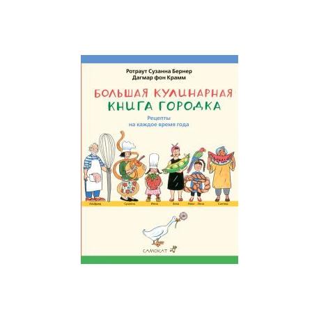Большая кулинарная книга Городка