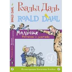 Мальчик. Рассказы о детстве Роальд Даль
